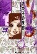 【中古】文庫コミック まゆ子の季節 全3巻セット / 柴田あや子【中古】afb