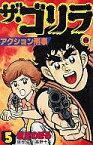 【中古】少年コミック ザ・ゴリラ(5) / 坂丘のぼる