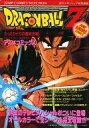 【中古】B6コミック ランクB)ドラゴンボールZ たったひとりの最終決戦 アニメコミックス / 週刊少年ジャンプ編集部