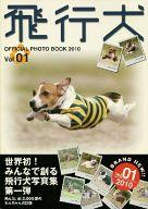 【中古】動物・ペット雑誌 飛行犬 OFFICIAL PHOTO BOOK 2010 Vol.1【P25Jun15】【画】