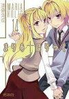 【中古】B6コミック まりあほりっく 全14巻セット / 遠藤海成 【中古】afb