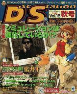 雑誌, ゲーム雑誌  )Disc Station 1997 Vol.16