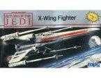 【中古】プラモデル X-Wing Fighter -Xウィングファイター- 「スター・ウォーズ エピソード6/ジェダイの帰還」 [8918]