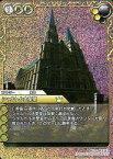 【中古】ラストクロニクル/R/ヒストリー/白/ブースターパック第5弾「神理の激突」 5-020 [R] : (プレミアム)シャルトル大聖堂