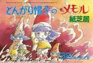 【中古】紙製品(キャラクター) とんがり帽子のメモル 紙芝居 アニメージュ 1984年9月号 付録画像