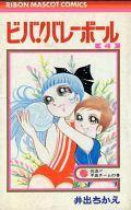 【中古】少女コミック ビバ!バレーボール(4) / 井出ちかえ