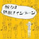 【エントリーでポイント10倍!(6月11日01:59まで!)】【中古】邦楽CD コンテンポラリーな生活 / 彼らは鉄腕ナインティーン