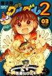 【中古】B6コミック 魔法陣グルグル2(3) / 衛藤ヒロユキ