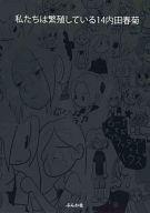 【中古】その他コミック 私たちは繁殖している(14) / 内田春菊【P19May15】【画】