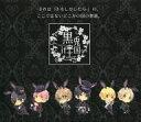 【中古】アニメ系CD ドラマCD ツキウタ。ドラマ! 5 予約特典CD 「ツキウタ。if〜黒兎王国〜」