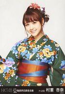 【中古】生写真(AKB48・SKE48)/アイドル/HKT48 村重杏奈/上半身/「HKT48 指原莉乃座長公演」...