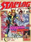 【中古】ホビー雑誌 STARLOG 1979年5月号 No.7 スターログ日本版