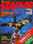 【中古】ホビー雑誌 STARLOG 1980年3月号 No.17 スターログ日本版