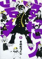 【中古】その他コミック ずったり岩手(3) / そのだつくし