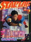 【中古】ホビー雑誌 STARLOG 1979年3月号 No.5 スターログ日本版