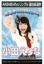 【中古】生写真(AKB48・SKE48)/アイドル/AKB48 小田えりな/CD「僕たちは戦わない」劇場盤特典生写真