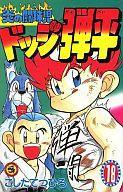 【中古】少年コミック ドッジ弾平 全18巻セット / こしたてつひろ【02P01Mar16】【…