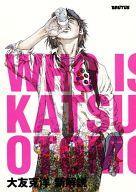 エンターテインメント, アニメーション  WHO IS KATSUHIRO OTOMO? afb