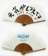 """【中古】扇子(男性) 横山裕 ミニ扇子 「関ジャニ∞ サマースペシャル 2006 Another's """"ANOTHER""""」画像"""