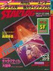 【中古】ホビー雑誌 STARLOG 別冊 1979年2月号 No.4 スターログ日本版