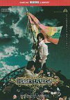 【中古】その他DVD 少年社中 ロミオとジュリエット (DVD-R版)