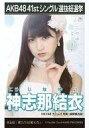 【エントリーでポイント10倍!(6月11日01:59まで!)】【中古】生写真(AKB48・SKE48)/アイドル/HKT48 神志那結衣/CD「僕たちは戦わない」劇場盤特典生写真