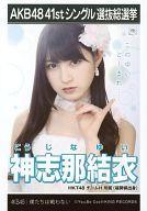 【中古】生写真(AKB48・SKE48)/アイドル/HKT48 神志那結衣/CD「僕たちは戦わない」劇場盤特典...