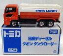 ミニカー 日産ディーゼル クオン タンクローリー(オレンジ×ホワイト) 「トミカ」 イベント限定