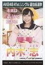 【中古】生写真(AKB48・SKE48)/アイドル/NMB48 内木志/CD「僕たちは戦わない」劇場盤特典生写真