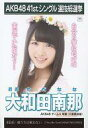 【中古】生写真(AKB48・SKE48)/アイドル/AKB48 大和田南那/CD「僕たちは戦わない」劇場盤特典生写真