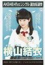 【中古】生写真(AKB48・SKE48)/アイドル/AKB48 横山結衣/CD「僕たちは戦わない」劇場盤特典生写真