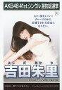 【中古】生写真(AKB48・SKE48)/アイドル/NMB48 吉田朱里/CD「僕たちは戦わない」劇場盤特典生写真