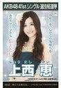 【中古】生写真(AKB48・SKE48)/アイドル/NMB48 上西恵/CD「僕たちは戦わない」劇場盤特典生写真
