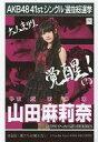 【中古】生写真(AKB48・SKE48)/アイドル/HKT48 山田麻莉奈/CD「僕たちは戦わない」劇場盤特典生写真