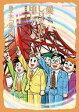 【中古】その他コミック 愛・・・しりそめし頃に・・・ 全12巻セット / 藤子不二雄A【中古】afb