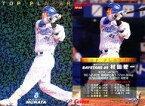 【中古】スポーツ/2009プロ野球チップス第1弾/横浜/トッププレーヤーカード TP-24 : 村田 修一