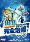 【中古】ボードゲーム パンデミック:完全治療(ザ・キュア) 日本語版 (Pandemic:The Cure)
