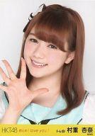 【中古】生写真(AKB48・SKE48)/アイドル/HKT48 村重杏奈/バストアップ/「控えめI love you !」...