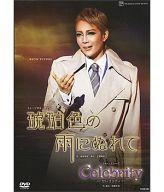 中古 その他DVD宝塚歌劇星組全国ツアー公演ミュージカル・ロマン『琥珀色の雨にぬれて』/ショー・グルーブ『Celebrity-