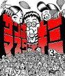 【中古】邦楽CD サンボマスター / サンボマスターとキミ[DVD付初回限定盤]