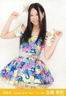 トレーディングカード・テレカ, トレーディングカード 1071101:59(AKB48SKE48)AKB48 2014.April