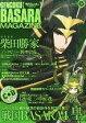 【中古】ゲーム雑誌 CD付)戦国BASARAマガジン Vol.8 2015冬 2015年4月号