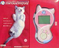 【送料無料】【smtb-u】【中古】おもちゃ ミャウリンガル(ピンク) 【05P04Jul15】【画】