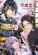 【中古】同人GAME CDソフト 刀剣恋慕 〜始まりの審神者〜 Ver1.0 / プリンセスクラウン