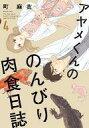 【中古】B6コミック アヤメくんののんびり肉食日誌(4) /...