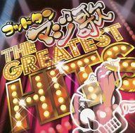 【中古】TVサントラ オムニバス / ゴッドタン マジ歌 THE GREATEST HITS