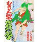 【中古】B6コミック おきゃん同心羅夢 全2巻セット / ケン・月影【中古】afb