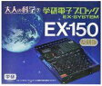 【中古】おもちゃ 大人の科学シリーズ7 学研電子ブロック EX-システム EX-150 復刻版【タイムセール】