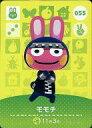【中古】どうぶつの森amiiboカード/第1弾 055 : モモチ