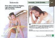 【中古】コレクションカード(女性)/CAMPAIGN GIRL COLLECTION CARDS SWEET LIPS 2000 27 : 滝沢沙織/レギュラーカード/CAMPAIGN GIRL COLLECTION CARDS SWEET LIPS 2000